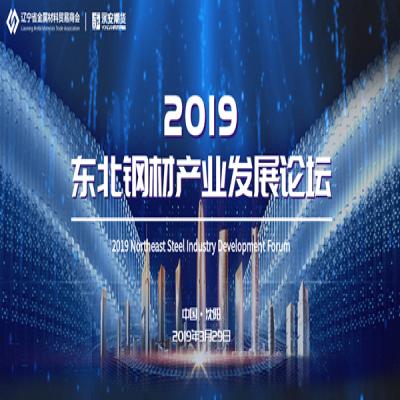 关于2019东北钢铁产业发展论坛的邀请通知
