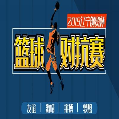 """关于举办2019""""辽宁钢贸杯""""篮球对抗赛的通知"""