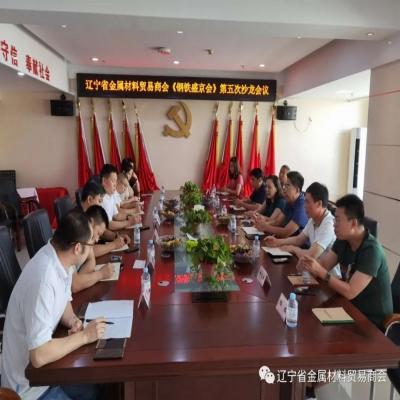 辽宁省金属材料贸易商会2020《钢铁盛京会》第五次沙龙会议